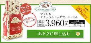 アランズナチュラルドッグフード価格(リニューアル後)