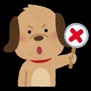 バツを持つ犬のイラスト