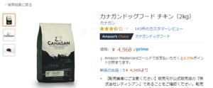 カナガンドッグフードAmazon価格