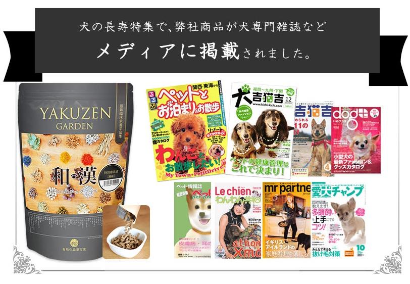 みらいのドッグフード雑誌掲載情報