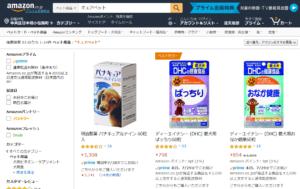 キュアペットアマゾン検索結果