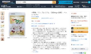 犬康食アマゾン検索結果