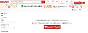 キングアガリスク100ペット用楽天検索結果
