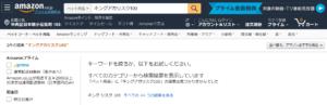 キングアガリスク100ペット用Amazon検索結果