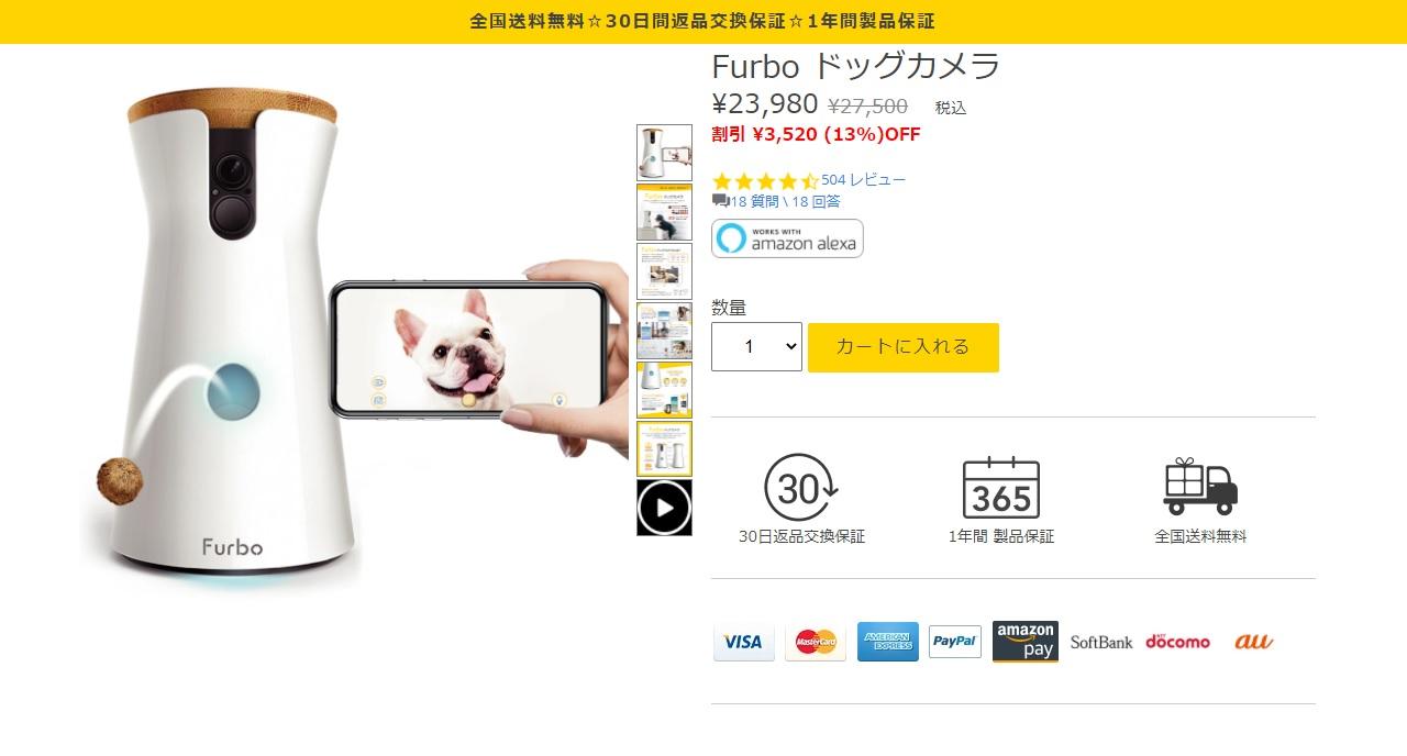 Furboドッグカメラ公式税込価格