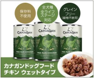 カナガン犬用缶詰バナー