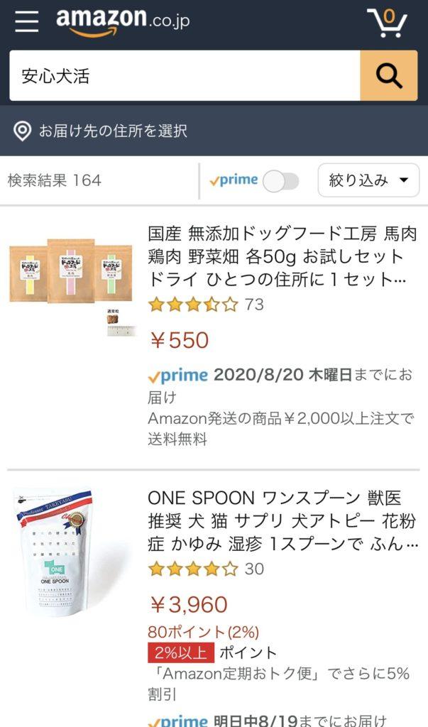 安心犬活Amazon検索結果