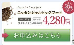 エッセンシャルドッグフード公式通常価格