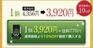 ミシュワン公式価格